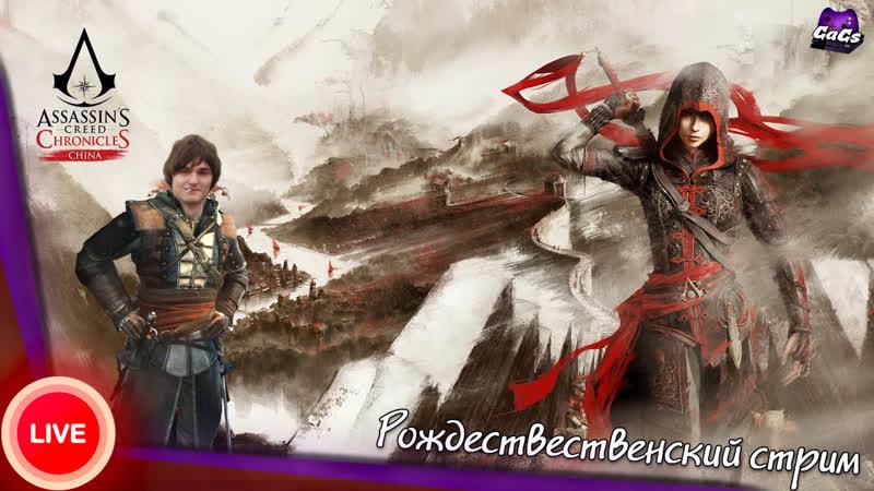 НОЧЬ С КИТАЯНКОЙ [Assassin's Creed Chronicles: China | Китай]