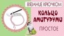 Кольцо амигуруми мастер-класс/Простое кольцо амигуруми/Скользящее кольцо /TIlda4kids