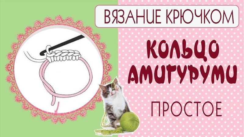 Кольцо амигуруми мастер-классПростое кольцо амигурумиСкользящее кольцо TIlda4kids