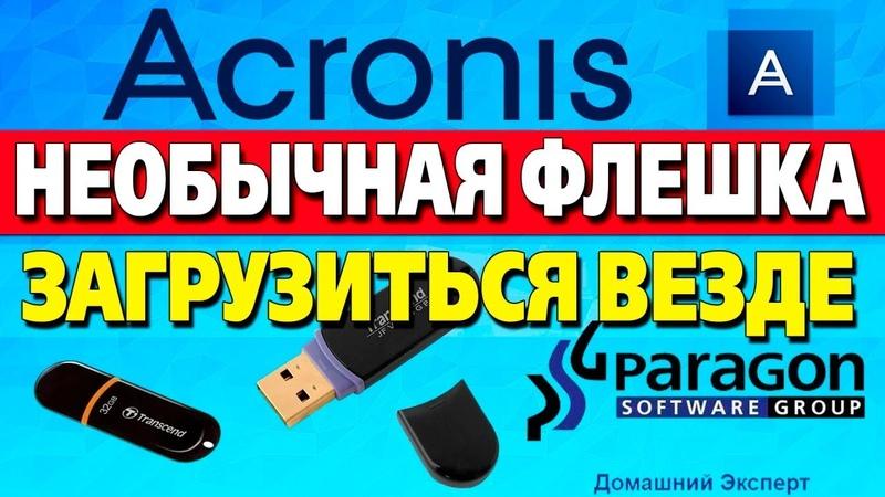 Как создать крутую Acronis Paragon загрузочную флешку