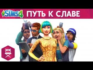 Официальный трейлер The Sims 4 «Путь к славе»