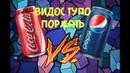 Coca Cola vs Pepsi.Видос тупо поржать
