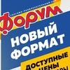 """ТРЦ """"ФОРУМ""""  Мурманск - Официальная группа"""