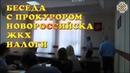 Встреча с прокурором по вопросам ЖКХ Новороссийск