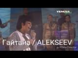 ALEKSEEV vs. Gaitana - Два вкна.