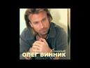 Олег Винник - О тебе