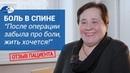 БОЛЬ В СПИНЕ: После операции забыла про боли. Жить хочется! | ЗАО МЦК