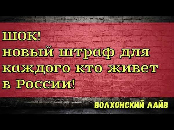 ШОК. Новый штраф для каждого кто живет в России.