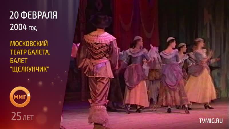 20.02.2004 - Балет Щелкунчик