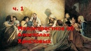 Малоизвестное об Апостолах Христовых Часть 1