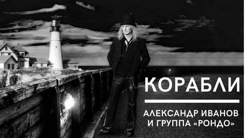 Александр Иванов и группа «Рондо» — КОРАБЛИ (муз. и сл. В.Высоцкий)