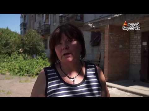 Жительница Донбасса: Мы как животные привыкаем ко всему