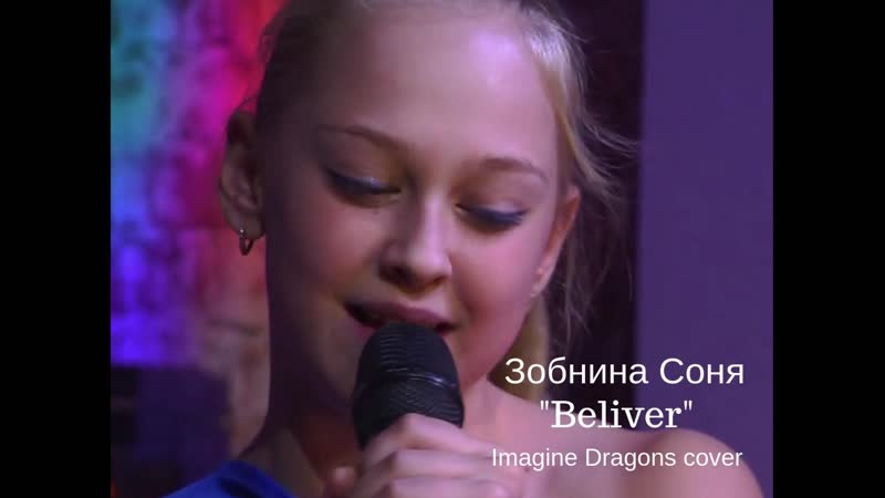 Зобнина Соня Beliver Imagion dragons cover