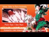 Boku no Hero Academia RUS cover Kari Peace Sign Harmony Team