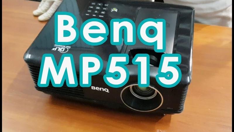 Benq MP515 ремонт проектора Минск Беларусь Замена проекционной лампы