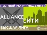 Альянс - СИТИ 52 (ПОЛНЫЙ МАТЧ)