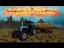 Farming Simulator 2017. BRUZDA. Открытый набор в бригаду 6 (8:30 МСК)