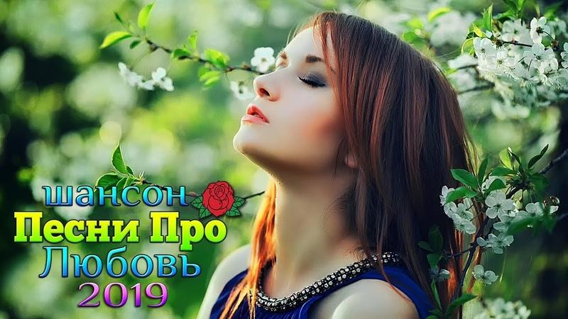 Шансона Лучшие русские песни года 2019 Шикарный Новинки шансон для души Послушайте