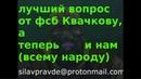 лучший вопрос от ФСБ Квачкову, а теперь и нам