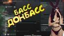 MC BORROW - БАСС ДОНБАСС 30 (ГЛАД ВАЛАКАС)