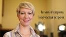 Татьяна Лазарева. Творческая встреча в Открытой Библиотеке
