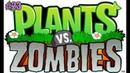 Растения против зомби серия 23