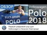 Volkswagen Polo 2018   Обзор   Луидор-Авто