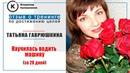 Татьяна Гаврюшкина отзыв о тренинге по постановке и достижению целей