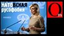 НАТОвская русофобия Новая свежая тема от Марии Захаровой