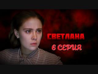 СВЕТЛАНА (Сериал.Премьера 2018) * 6 Серия * Историческая Драма.Биография.(HD 1080p)