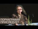 Почему ПОРНОГРАФИЯ ПРИСЛЕДУЕТ (жуткие последствие) - Людмила Плетт