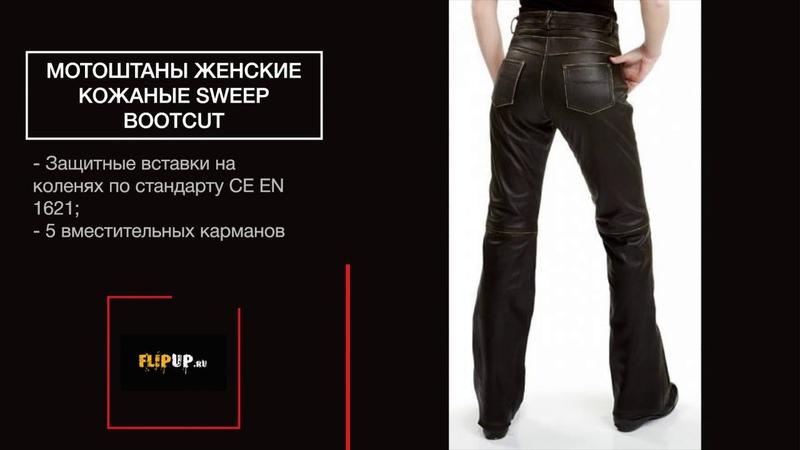 Мотоштаны женские кожаные Sweep Bootcut