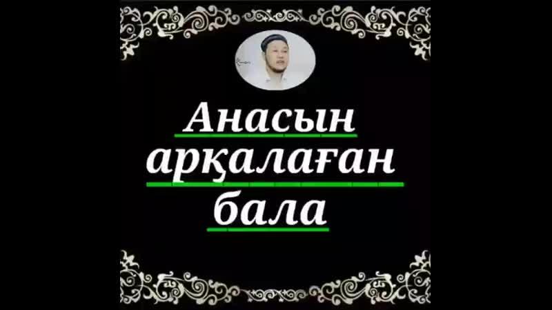Анасын арқалаған бала_ұстаз Арман Қуанышпаев