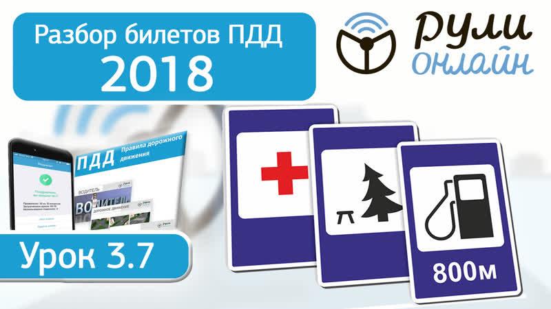 Разбор билетов ПДД 2018 - Знаки сервиса и таблички ПДД 2018