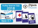 Разбор билетов ПДД 2018 Знаки сервиса и таблички ПДД 2018