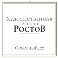 """Логотип Художественная галерея """"Ростов"""""""