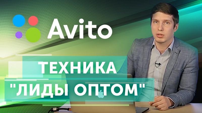 600 000 в неделю на Авито Как бесплатно привлечь клиентов с Авито Техника привлечения клиентов