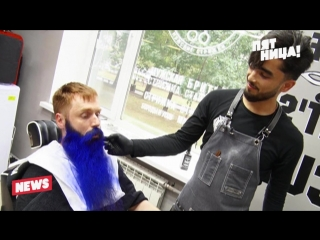 Синяя борода!