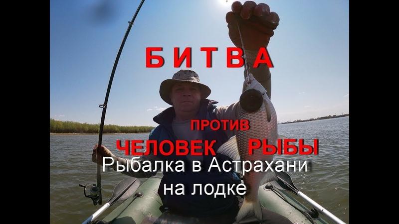 Рыбалка в Астрахани 2019 на лодке. Суперклев!