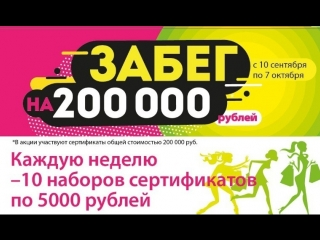 Итоги третьей недели Забега на 200 000 рублей
