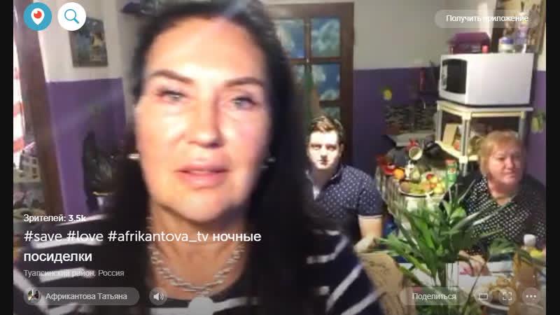 16/10/2018 ПЕРИСКОП 2 серияlove afrikantova_tv ночные посиделки
