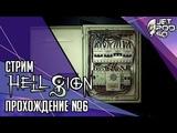 HELLSIGN игра от Ballistic Interactive. СТРИМ! Полное прохождение на русском с JetPOD90, день №6.