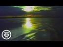 Клуб путешественников Райская река Ориноко 1988
