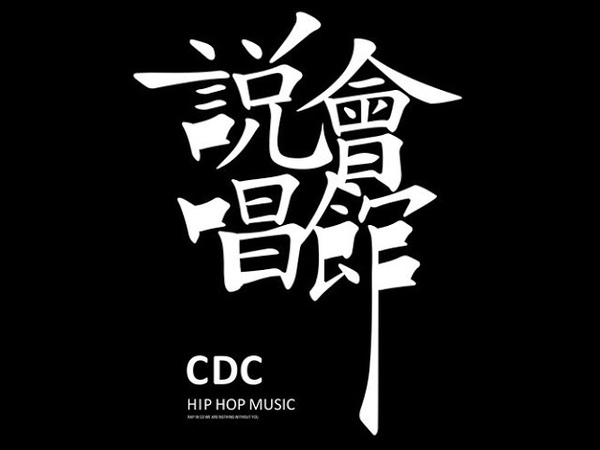 2017 CDC Raphouse Cypher feat. Higher Brothers