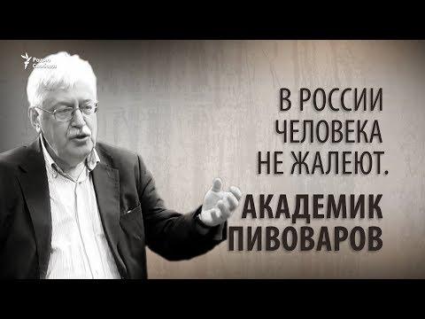 23.06.2018 Цвет нации. Академик Пивоваров. Ведущий Леонид Велихов.