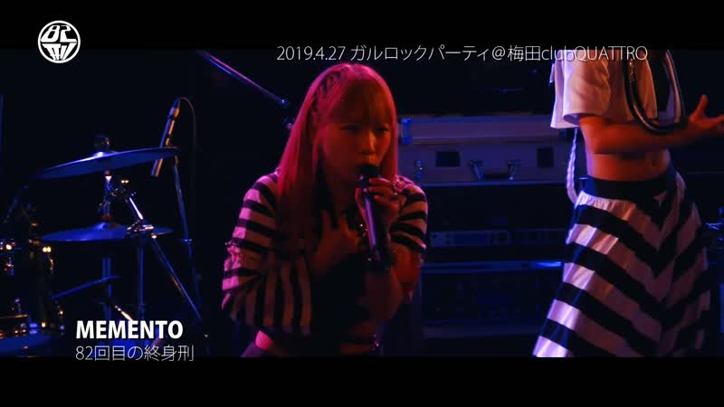 82 Kai-me no shuushin-kei - Live at Girl Rock Party(2019.04.27@Umeda club QUATTRO)