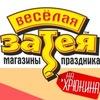 Веселая затея ХРЮКИНА г.Севастополь ШАРИКИ
