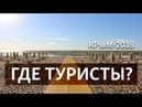 Куротный провал? Первые итоги сезона-2018   Крым.Реалии ТВ
