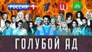 Чем нас кормил телевизор на Новый год Первый ТВЦ Россия НТВ