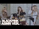 BLACKPINK ASMR compilation
